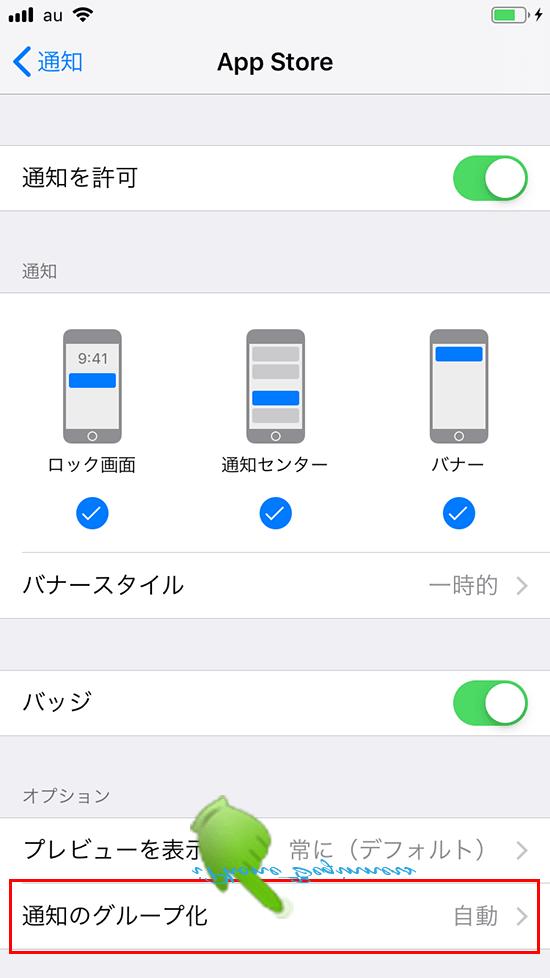 iPhone_通知設定画面_通知のグループ化