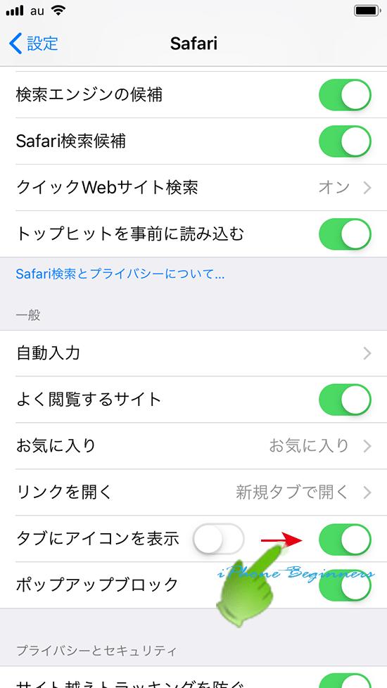 iOS12_Safari設定画面_タブにアイコンを表示