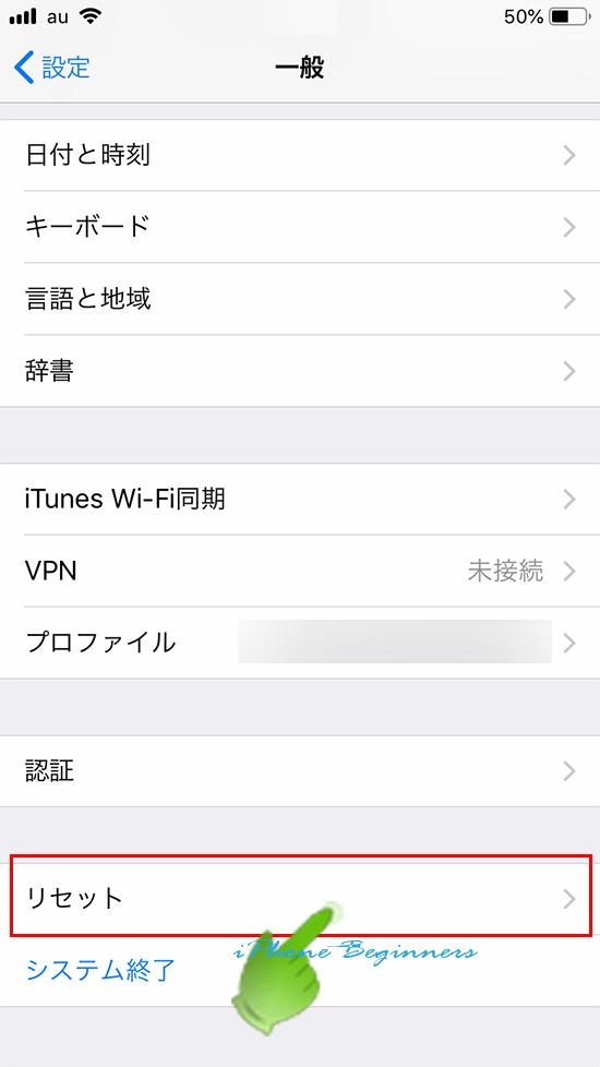 iOS12_設定アプリ_一般設定画面_リセット