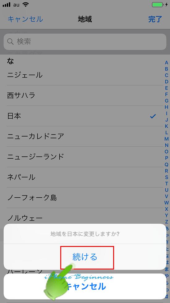 地域設定画面_日本設定確認画面