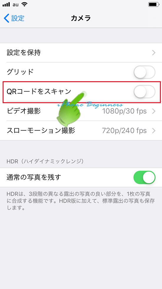 カメラアプリ設定画面_QRコードをスキャン