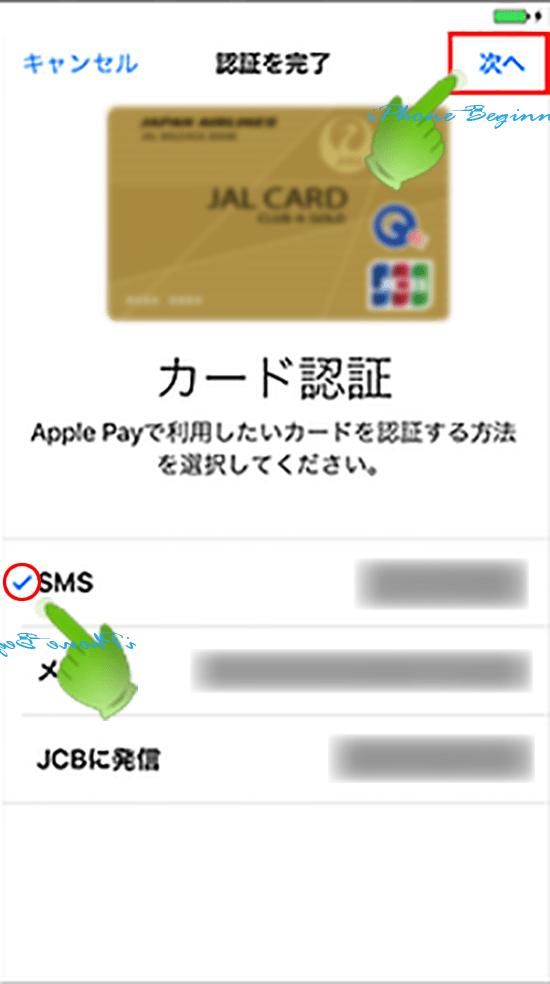 MyJCB_JCBカード_ApplePayへのカード認証方法選択画面