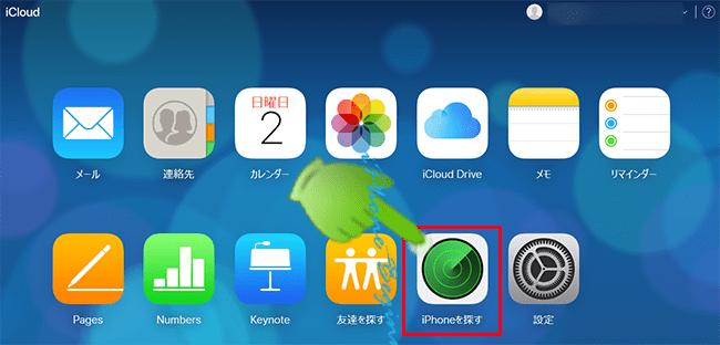 iCloud-com_iphoneを探す