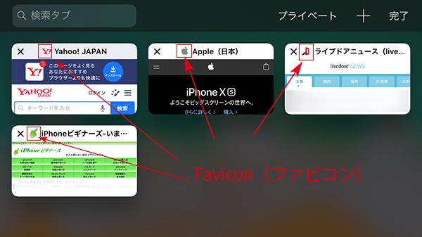 iOS12_Safari_タブ一覧画面