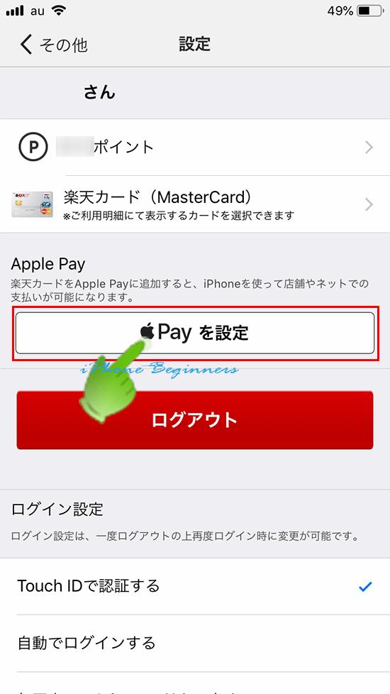 楽天カードアプリ_ApplePay設定