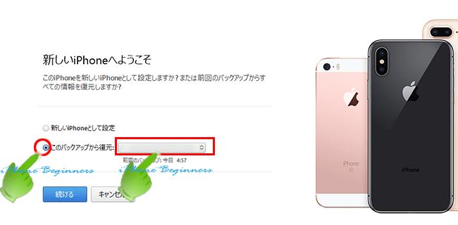 新しいiPhoneへようこそ画面_このバックアップから復元
