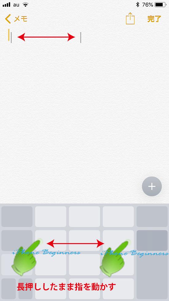 iOS12_日本語テンキーキーボード_トラックパッドの操作イメージ
