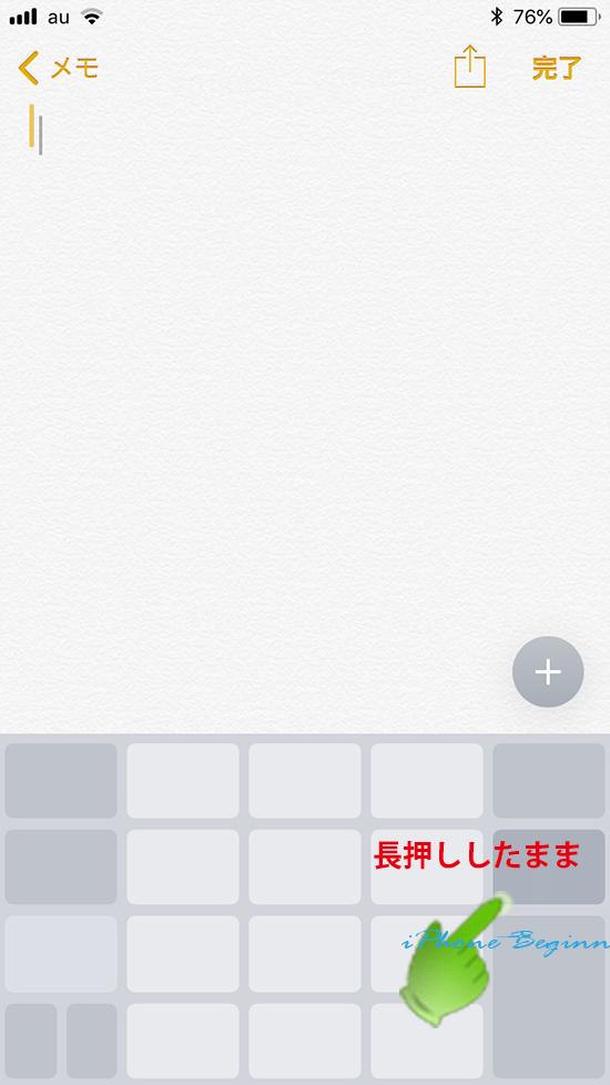 iOS12_3DTouch機能の無いiPhoneの日本語テンキーキーボードがトラックパッド化した状態