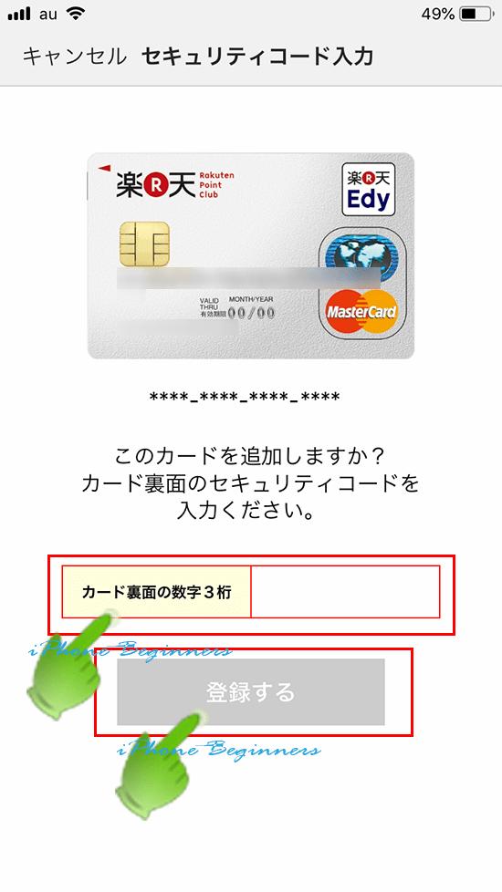 楽天カードアプリ_ApplePay登録_セキュリティコード入力
