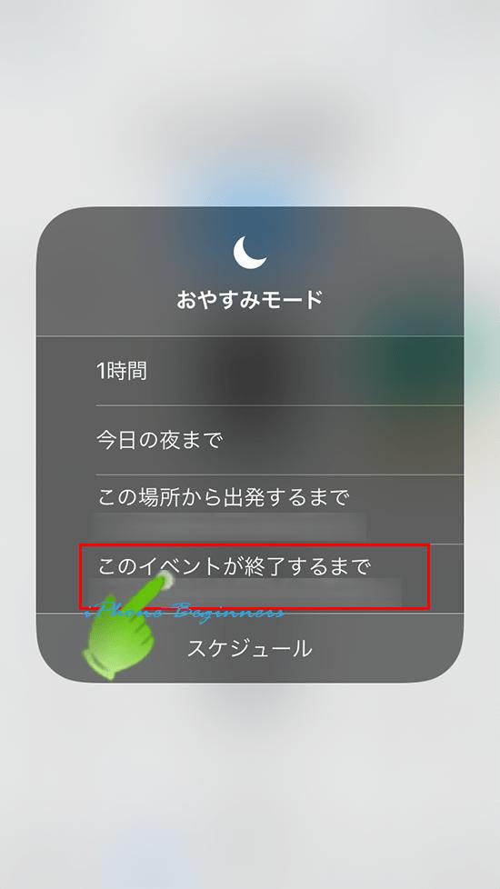 コントロールパネル_おやすみモード_ショートカットメニュー_このイベントが終了するまで_iOS12