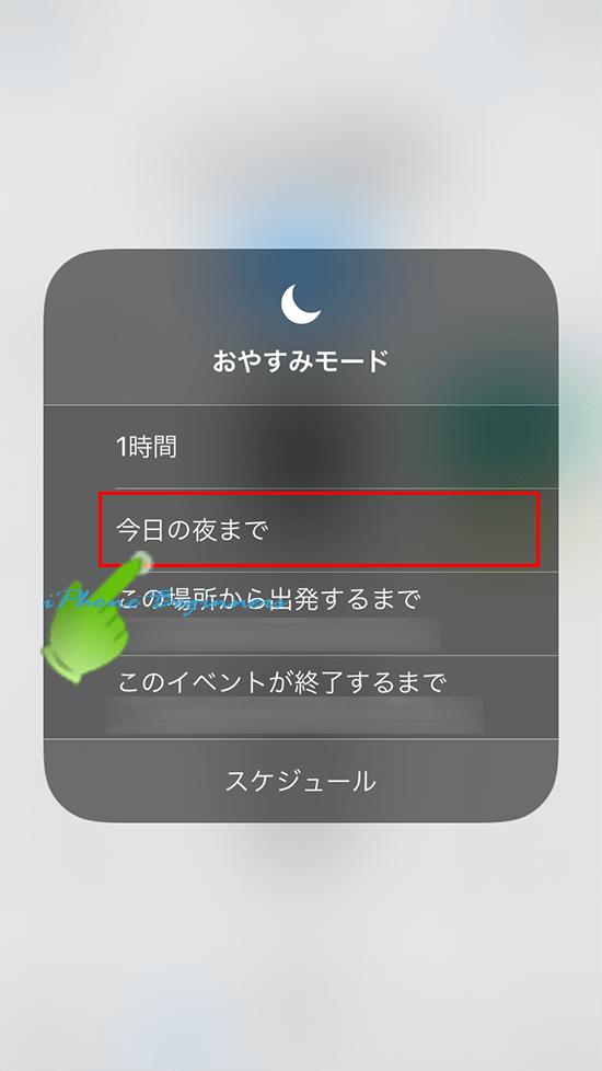 コントロールパネル_おやすみモード_ショートカットメニュー_今日の夜まで_iOS12