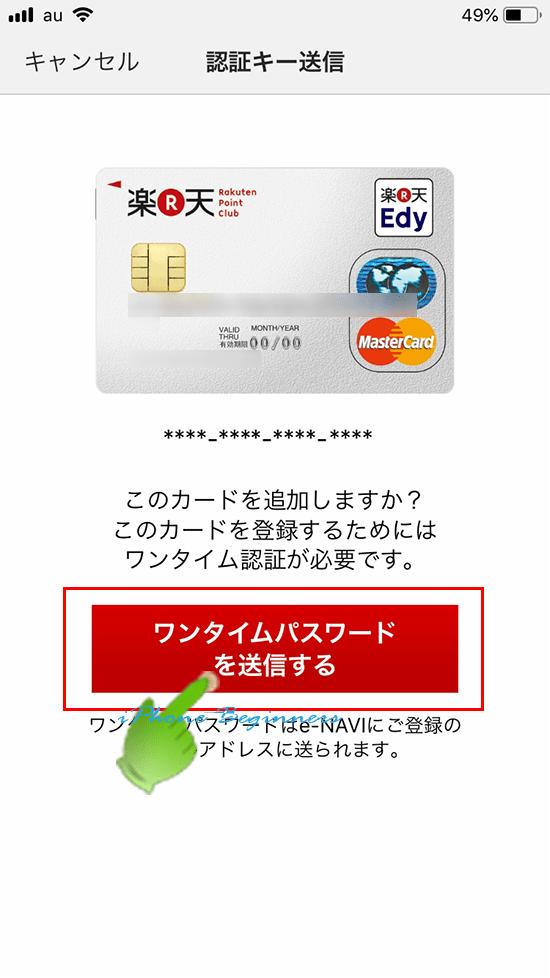 楽天カードアプリ_ApplePay登録_ワンタイムパスワード送信