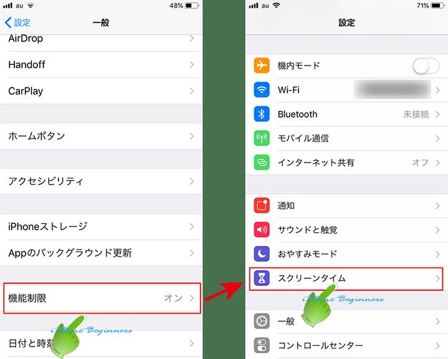iOS12_機能制限はスクリーンタイムに移動しました