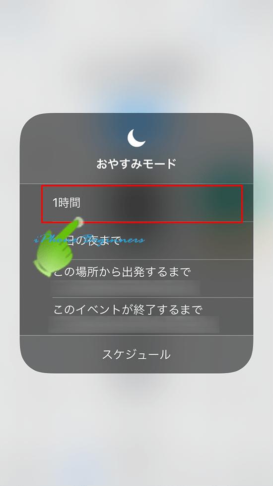 コントロールパネル_おやすみモード_ショートカットメニュー_1時間_iOS12