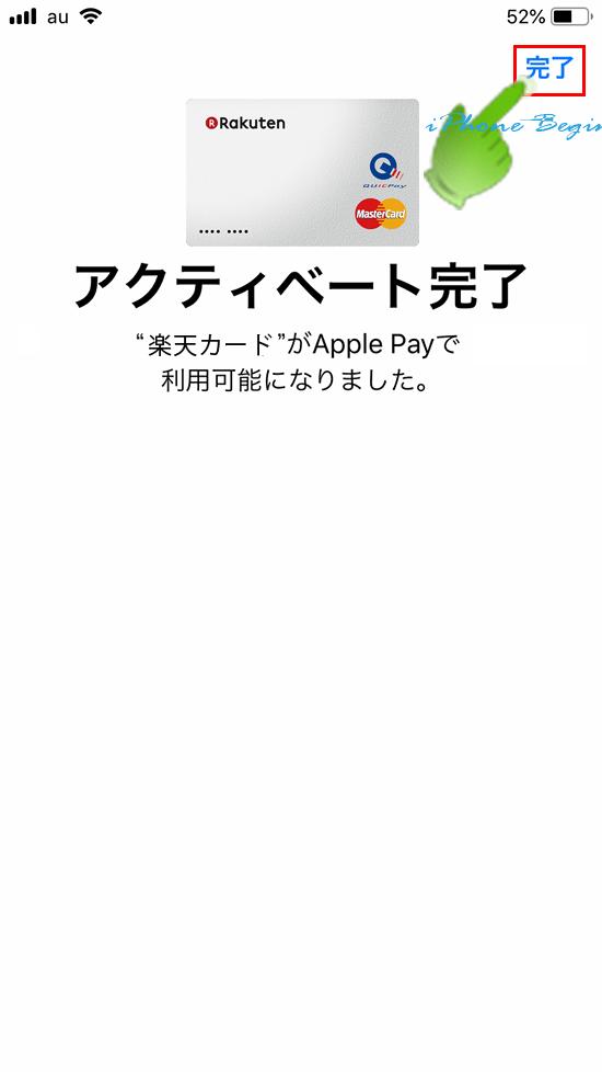 楽天カード_ApplePay登録完了画面