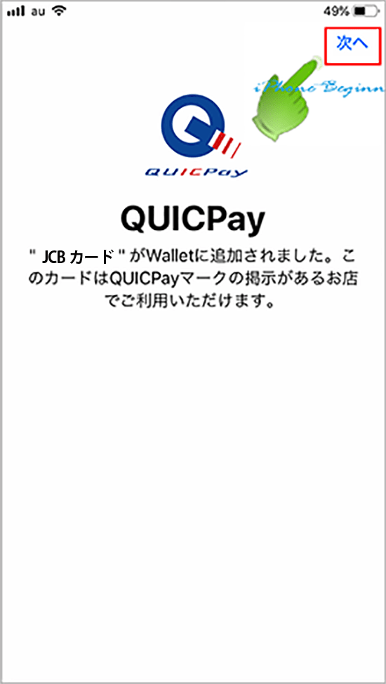 JCB_ApplePay_QUICPay登録完了表示画面
