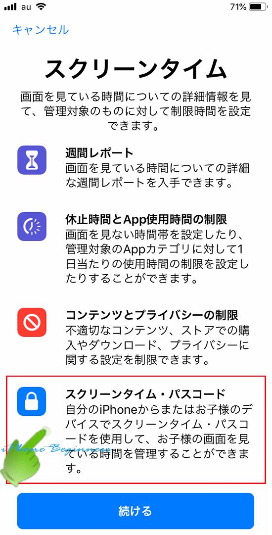 iOS12_スクリーンタイムの概要機能