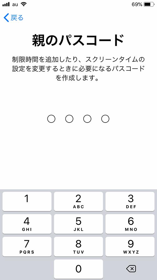 iOS12_親のスクリーンタイムパスコード設定画面