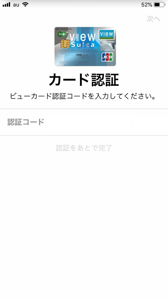 JCBビューカード_ApplePayカード認証画面