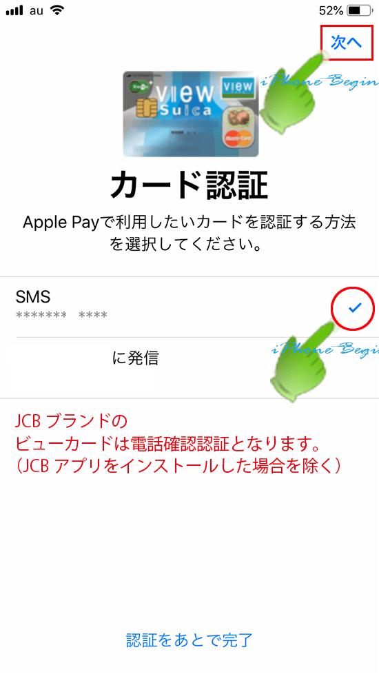 ビューカード_マスターカードのApplePayへのカード認証方法選択画面