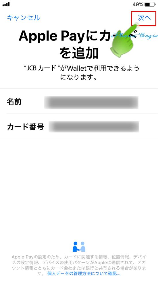 MyJCBアプリ_ApplePayにカードを追加