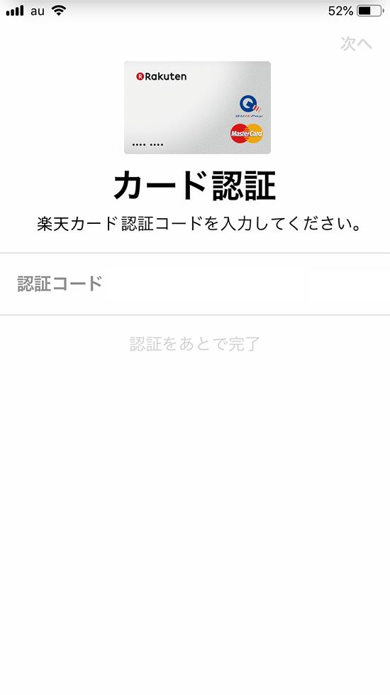 楽天カード_ApplePayカード認証画面