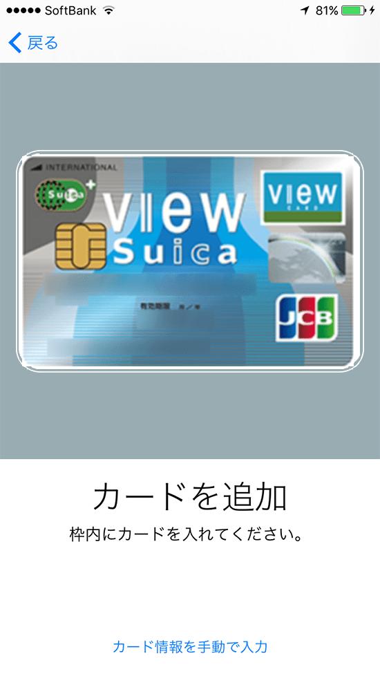 walletアプリ_ApplePay_ビューカードJCB取り込み画面