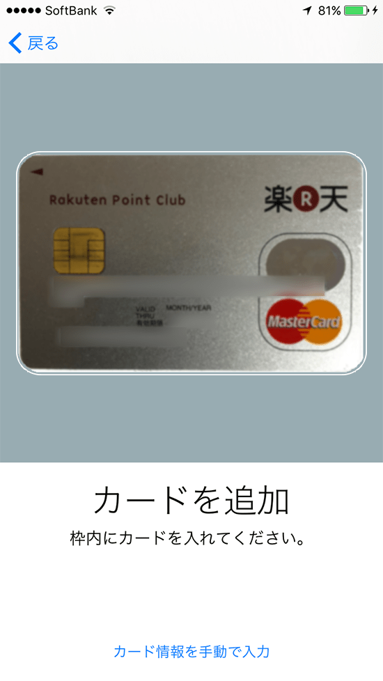 walletアプリ_楽天カード取り込み画面