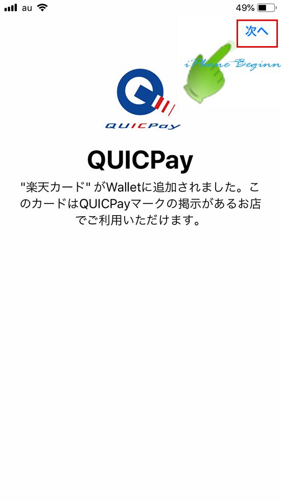 ApplePay_楽天カード登録_QUICPay登録完了画面