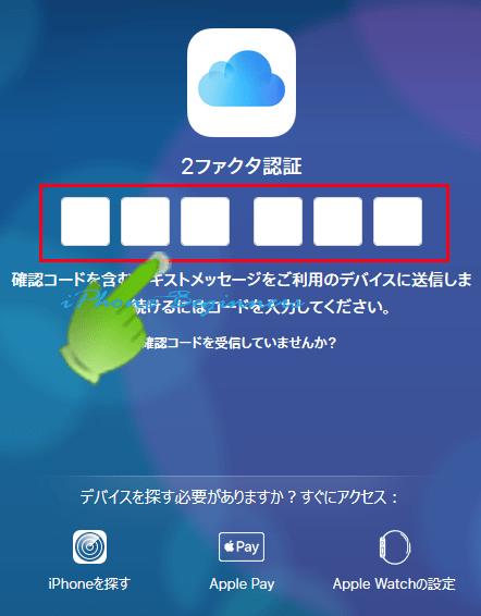 iCloud-comサインイン画面_2ファクタ認証画面