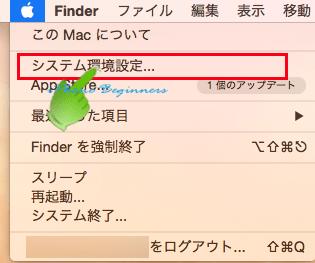 Macパソコン_アップルメニューリスト_システム環境設定