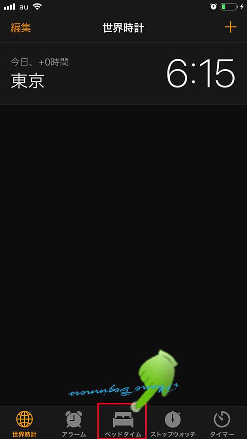 時計アプリ_ベッドタイムアイコン