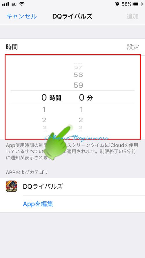 Appスクリーンタイム情報画面_使用時間設定画面