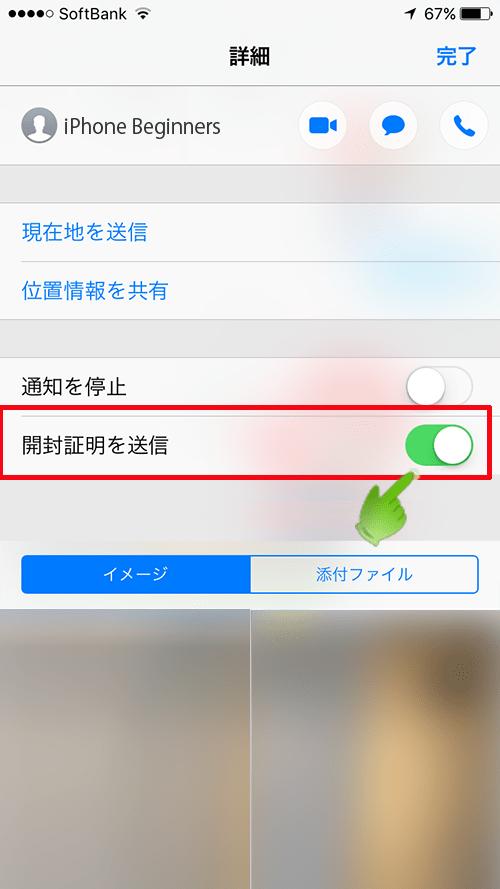 メッセージ開封証明_送信者個別指定画面