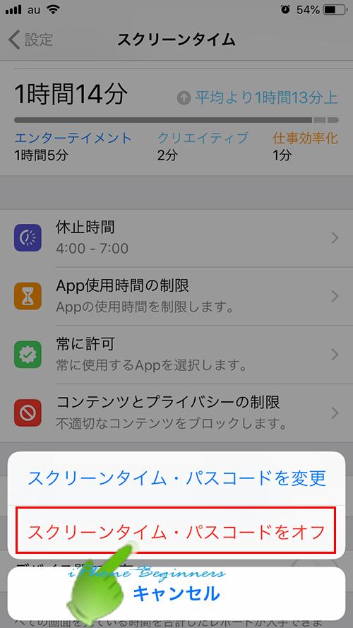 スクリーンタイム設定画面_「スクリーンタイム・パスコードをオフ」