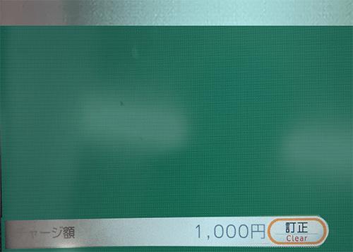 セブン銀行ATM機の電子マネ画面_現金挿入画面
