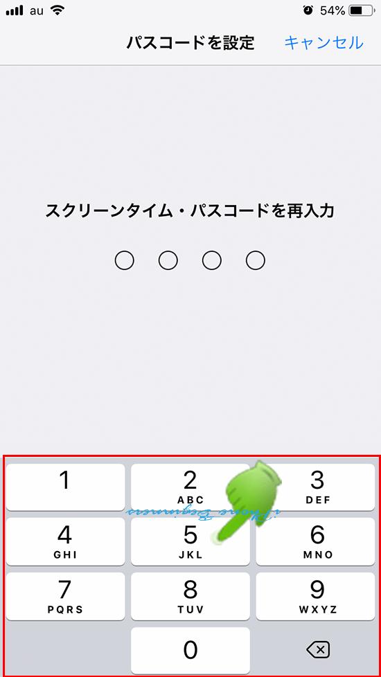 「スクリーンタイムパスコードを設定」_確認画面