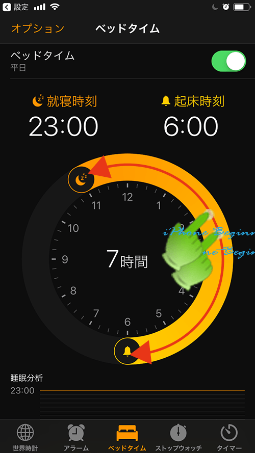 ベッドタイム設定後_睡眠時間帯の変更