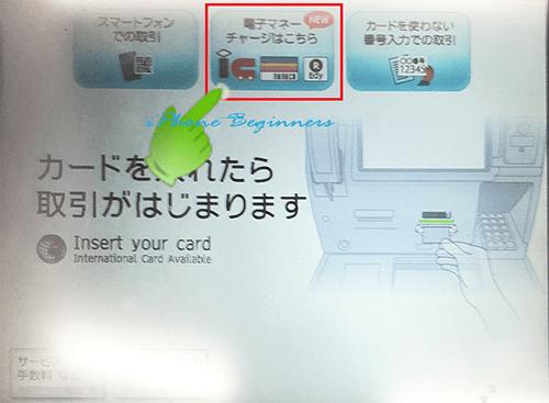 セブン銀行ATM機の初期画面