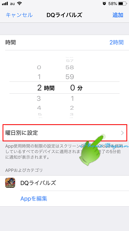 Appスクリーンタイム情報画面_使用時間設定_曜日別に設定画面