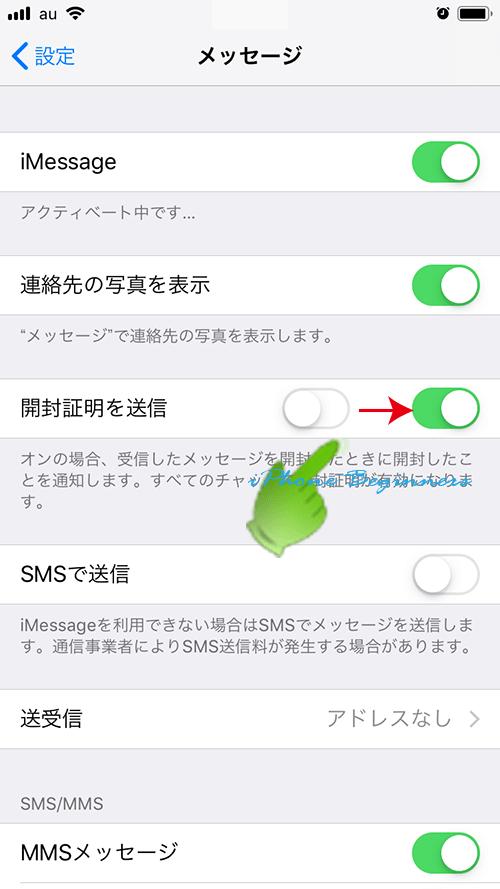 設定アプリ_メッセージ設定画面_開封証明を送信項目