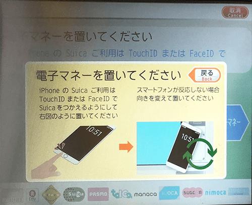 セブン銀行ATM機の電子マネ画面_電子マネーを置く