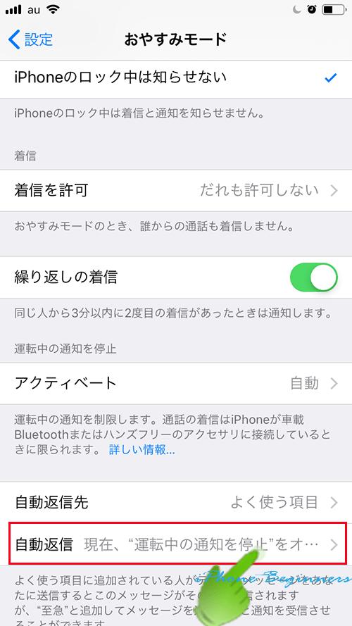 おやすみモード設定画面_「運転中の通知を停止」_自動返信メッセージ