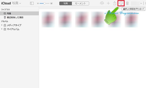 iCloud-com_icloud写真画面_パソコンにダウンロード