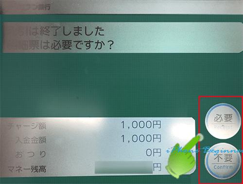 セブン銀行ATM機の電子マネ画面_チャージ終了画面