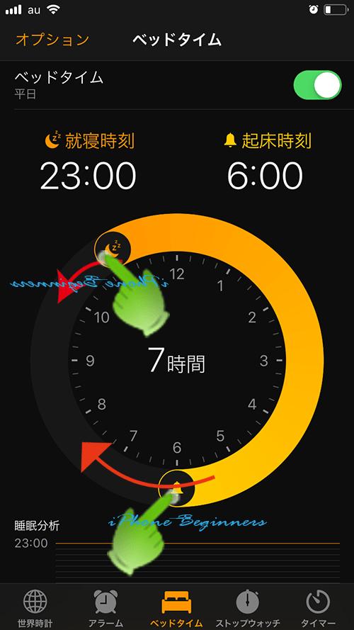 ベッドタイム設定後の起床時間と就寝時刻の変更画面