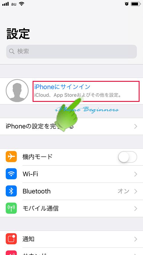 設定アプリ_iPhoneにサインイン