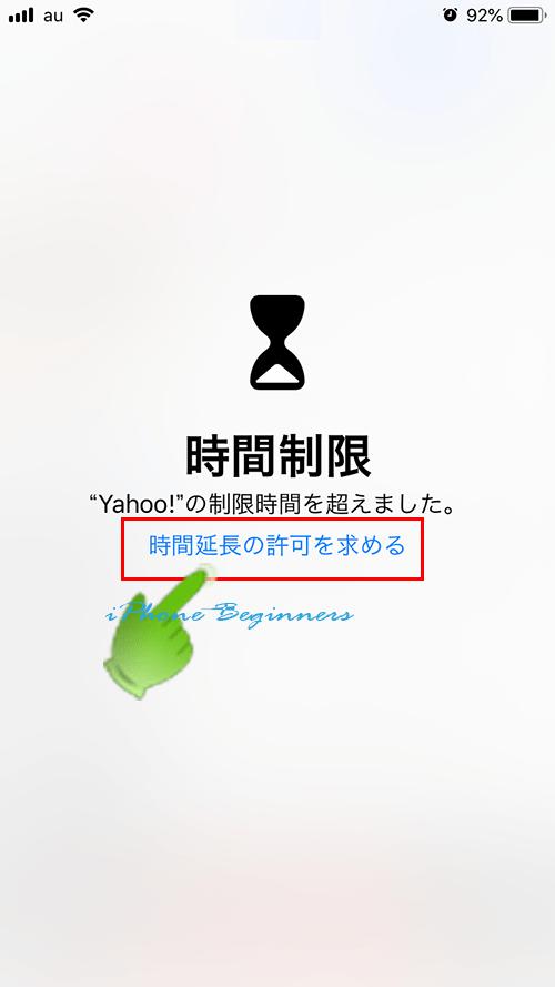スクリーンタイムパスコードを設定で休止ブロックがオン設定の時のアプリ時間制限画面
