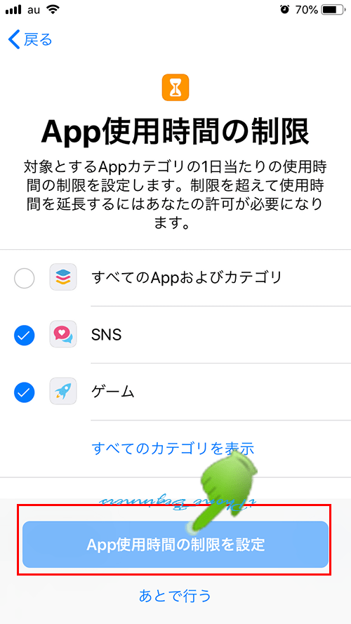 スクリーンタイム子供のAppleID作成後画面_許可アプリの使用時間設定