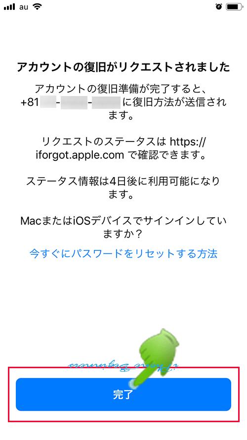 AppleIDアカウントの復旧リクエスト完了画面